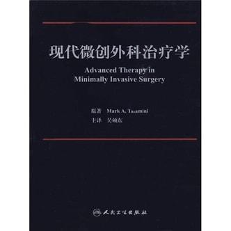 现代微创外科治疗学