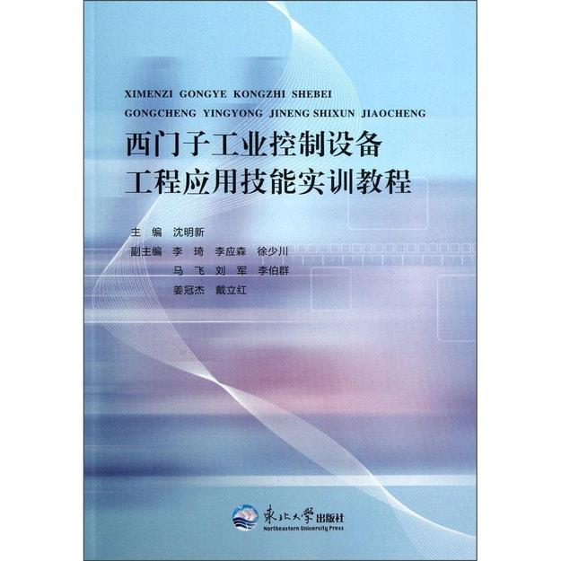 商品详情 - 西门子工业控制设备工程应用技能实训教程 - image  0