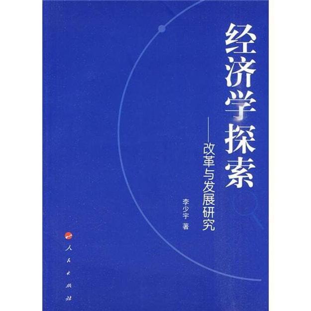 商品详情 - 经济学探索:改革与发展研究 - image  0