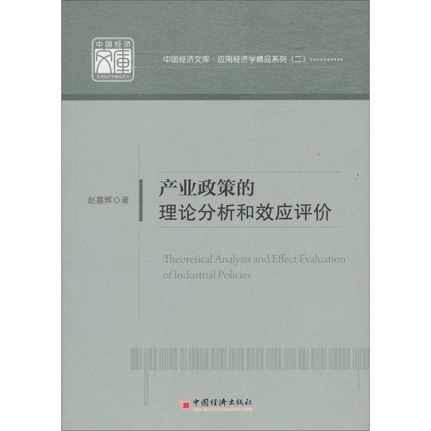 商品详情 - 产业政策的理论分析和效应评价 - image  0