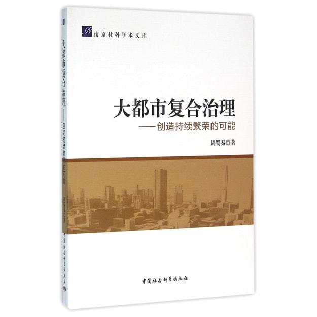 商品详情 - 大都市复合治理——创造持续繁荣的可能 - image  0