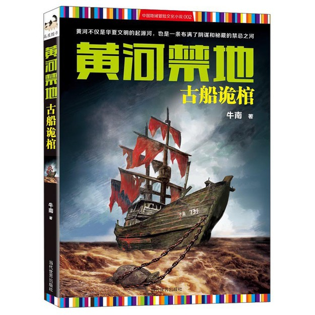 商品详情 - 黄河禁地 古船诡棺 - image  0