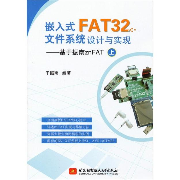 商品详情 - 嵌入式FAT32文件系统设计与实现:基于振南znFAT(上) - image  0
