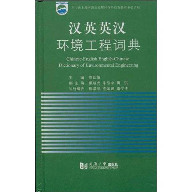 商品详情 - 汉英英汉环境工程词典 - image  0