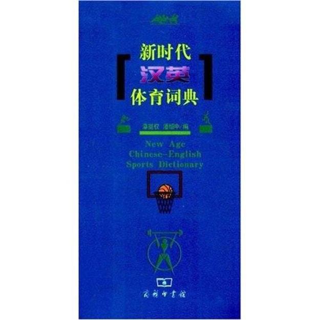 商品详情 - 新时代汉英体育词典 - image  0