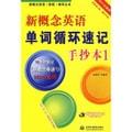 新概念英语(新版)辅导丛书:新概念英语单词循环速记手抄本1(MP3全能版)