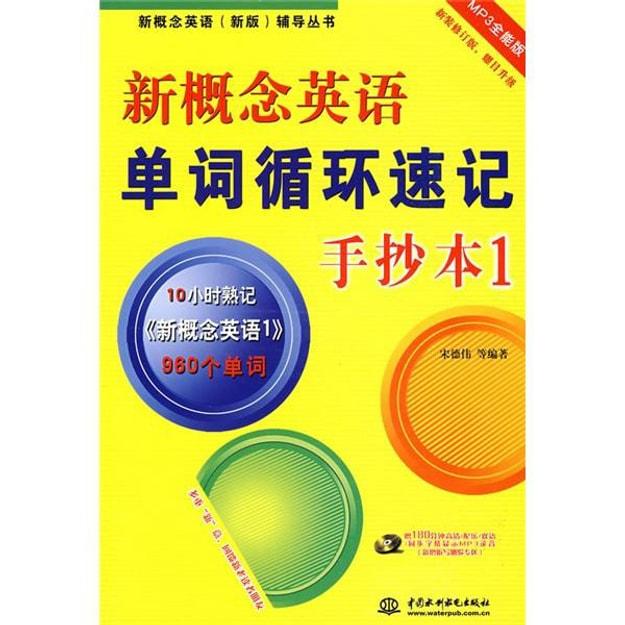 商品详情 - 新概念英语(新版)辅导丛书:新概念英语单词循环速记手抄本1(MP3全能版) - image  0