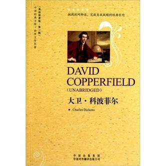 世界文学名著英语原著版:大卫·科波菲尔