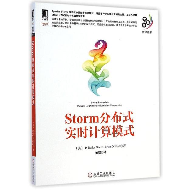 商品详情 - Storm分布式实时计算模式 - image  0