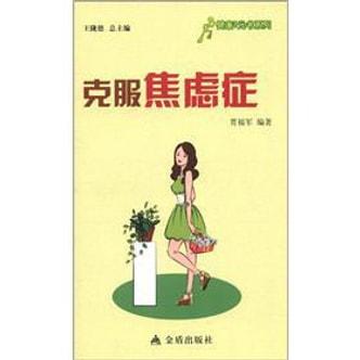健康9元书系列:克服焦虑症