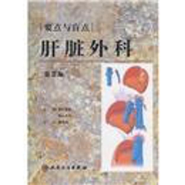 商品详情 - 肝脏外科:要点和盲点(第2版)(翻译版) - image  0