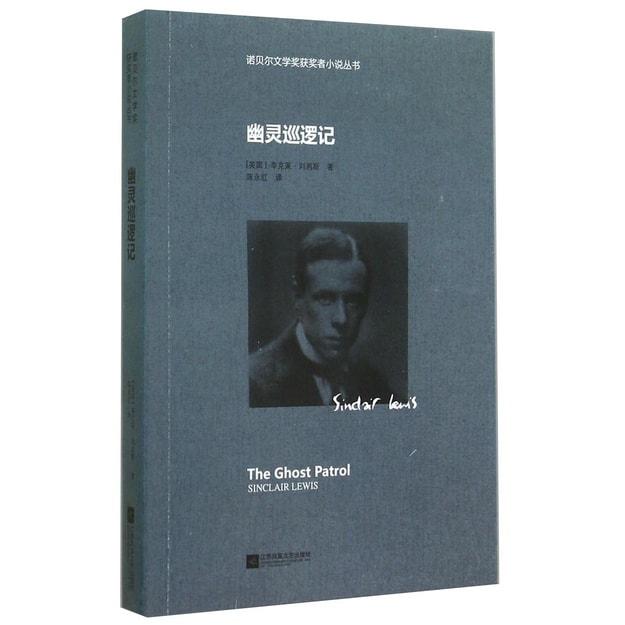 商品详情 - 诺贝尔文学奖获奖者小说丛书:幽灵巡逻记 - image  0