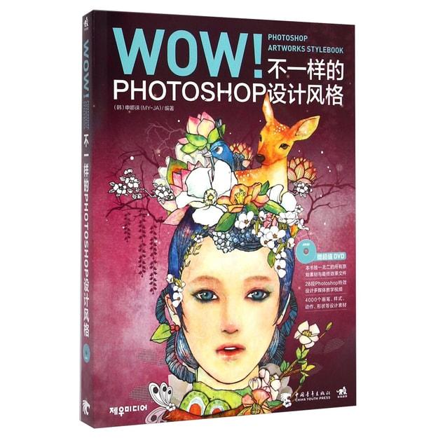 Product Detail - WOW不一样的PHOTOSHOP设计风格(附DVD光盘) - image 0