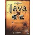 软件工程研究院:Java与模式(附光盘)