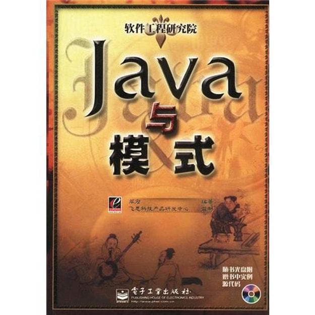 商品详情 - 软件工程研究院:Java与模式(附光盘) - image  0