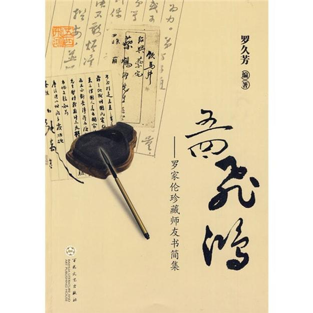 商品详情 - 五四飞鸿:罗家伦珍藏师友书简集 - image  0