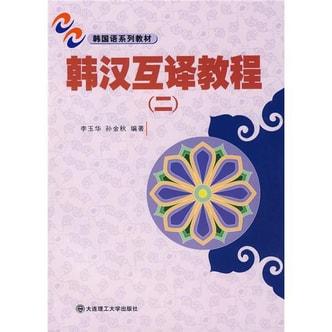 韩国语系列教材:韩汉互译教程2