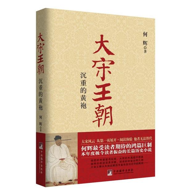 商品详情 - 大宋王朝:沉重的黄袍 - image  0