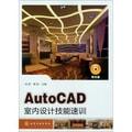 AutoCAD室内设计技能速训(附光盘)