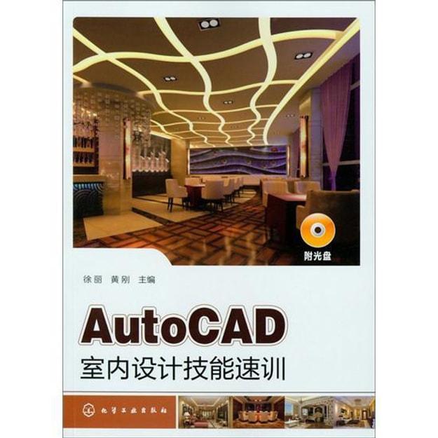 商品详情 - AutoCAD室内设计技能速训(附光盘) - image  0