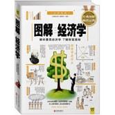 图解经济学:解析曼昆经济学,了解财富奥秘(2014经典图解畅销版)