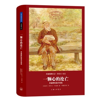 茨威格集:一颗心的沦亡·茨威格短篇小说选