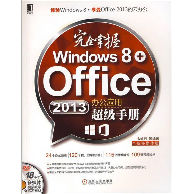 商品详情 - 完全掌握Windows 8+Office 2013办公应用超级手册 - image  0