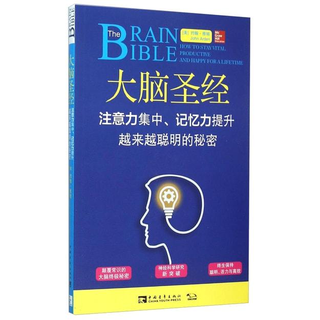 商品详情 - 大脑圣经 注意力集中、记忆力提升越来越聪明的秘密 - image  0