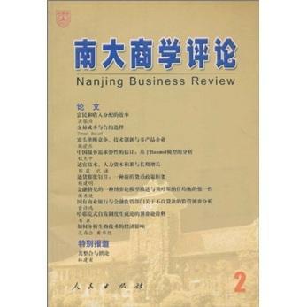 南大商学评论(第2辑) 怎么样 - 亚米网