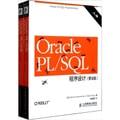 Oracle PL/SQL程序设计(第5版)(套装上下册)