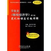 平狄克〈微观经济学〉(第7版)笔记和课后习题详解(经济类)(附学习卡1张)