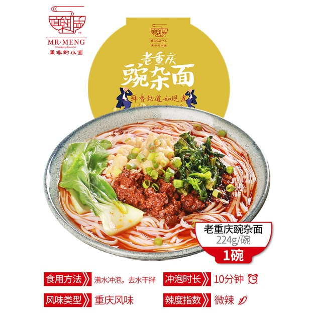 MR. MENG Chongqing Spicy Noodles 224g