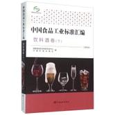 中国食品工业标准汇编 饮料酒卷(下 第四版)