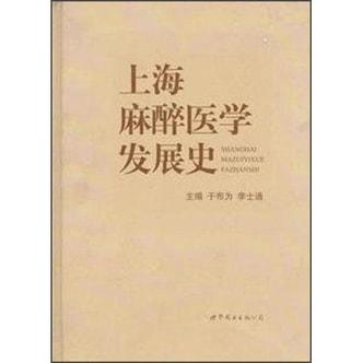 上海麻醉医学发展史