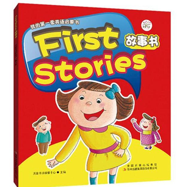 商品详情 - First Storys故事书 - image  0