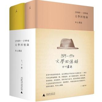 文学回忆录(1989-1994)(套装上下册)【荐书联盟推荐】