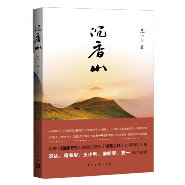 商品详情 - 沉香山 - image  0