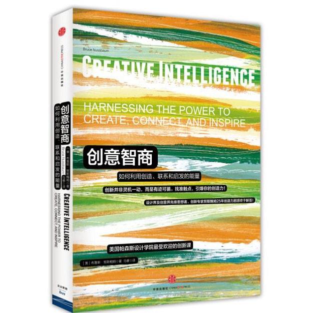商品详情 - 创意智商 如何利用创造、联系和启发的能量 - image  0