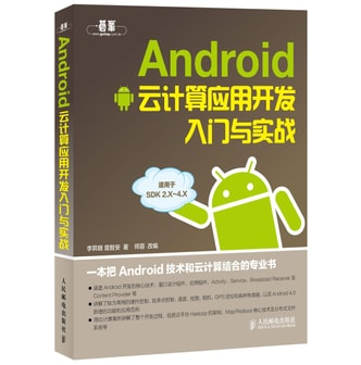 Android云计算应用开发入门与实战
