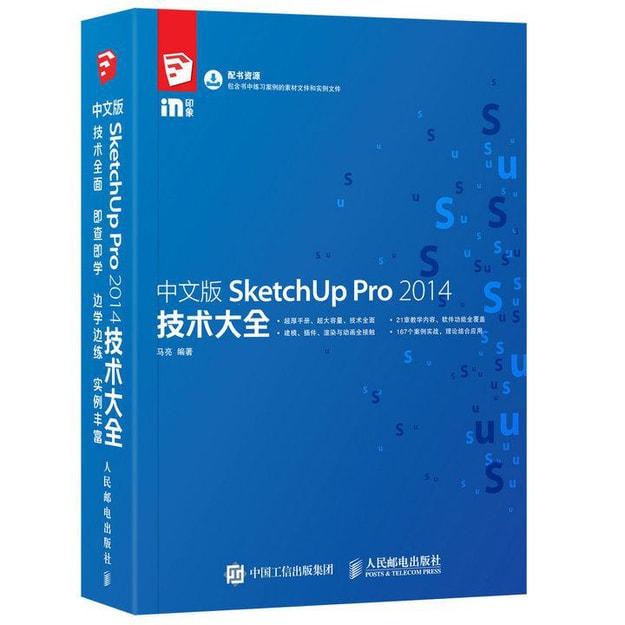 商品详情 - 中文版SketchUp Pro 2014技术大全 - image  0