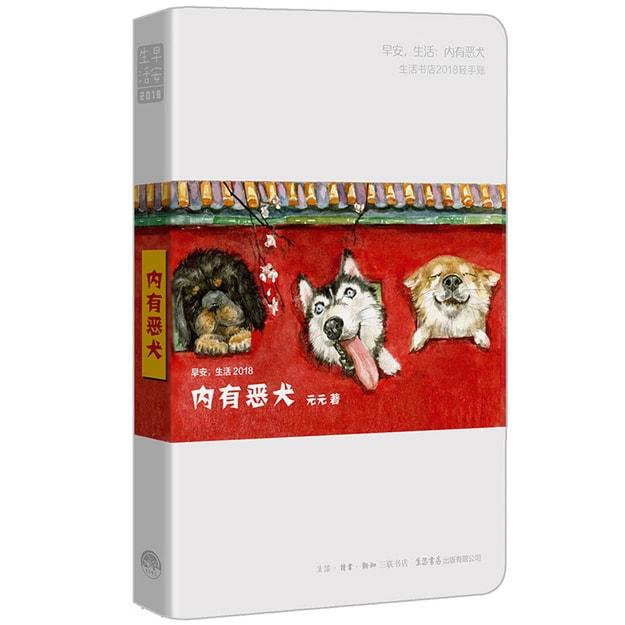 商品详情 - 早安,生活2018:内有恶犬(三联生活书店2018轻手账) - image  0