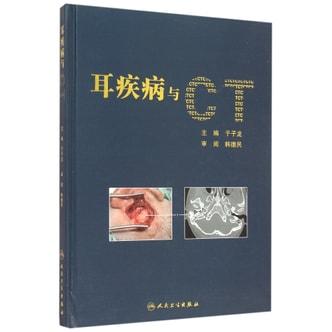 耳疾病与CT(精)