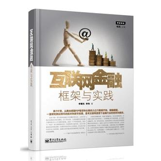 互联网金融 框架与实践