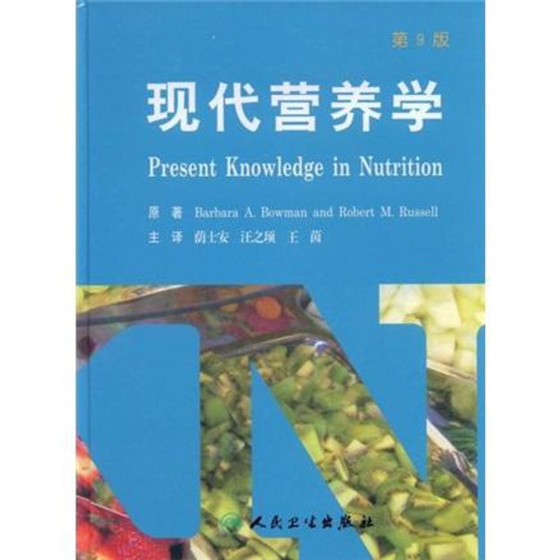 商品详情 - 现代营养学 - image  0