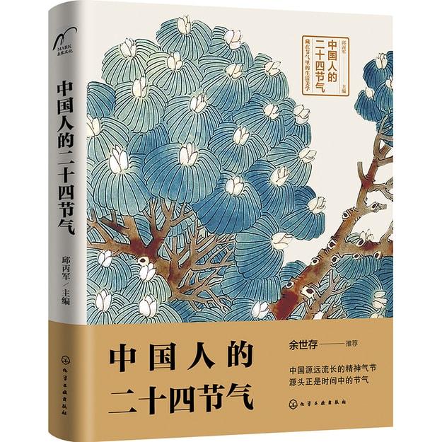 商品详情 - 中国人的二十四节气 - image  0