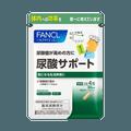 FANCL 芳珂||尿酸支援 尿酸值管理保健品||30日量 120粒