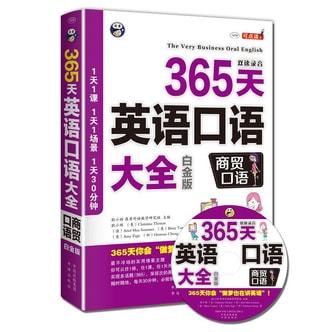 365天英语口语大全:商贸口语 白金版