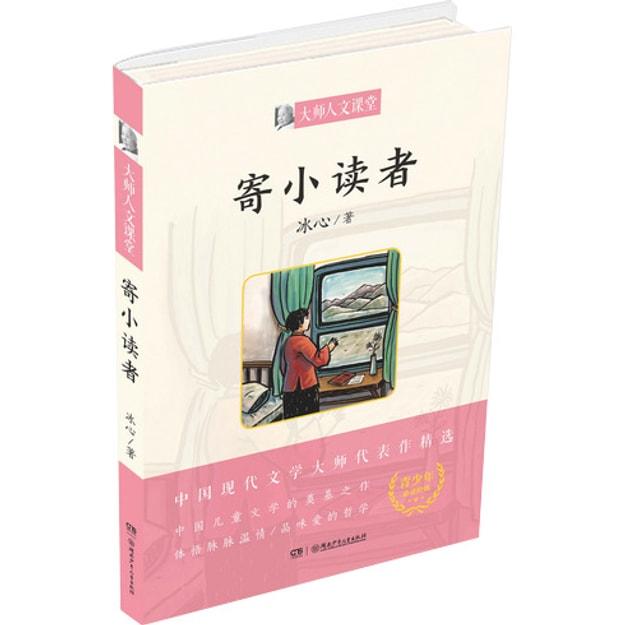 商品详情 - 大师人文课堂 (第一辑):寄小读者 - image  0