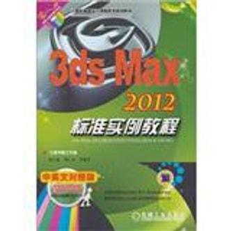计算机辅助设计课程教学规划教材:3ds Max 2012标准实例教程(附CD-ROM光盘1张)