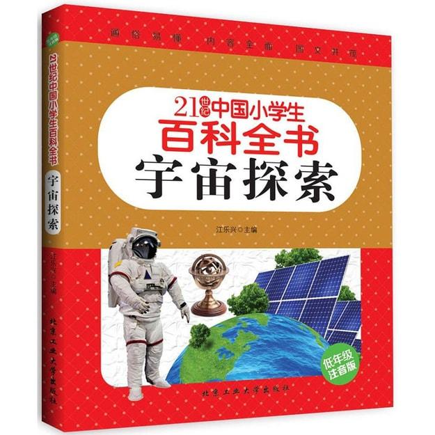 商品详情 - 宇宙探索(低年级注音版)/21世纪中国小学生百科全书 - image  0